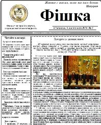 ФІШКА - шкільна газета